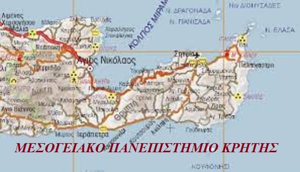 Επιτέλους το Λασίθι «μπαίνει στο κάδρο»  της Πανεπιστημιακής Εκπαίδευσης στην Κρήτη.