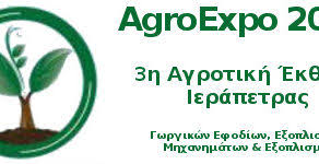 ΧΑΙΡΕΤΙΣΜΟΣ                             του Βουλευτή Μανόλη Θραψανιώτη              στην 3η αγροτική έκθεση Ιεράπετρας AgroExpo 2019