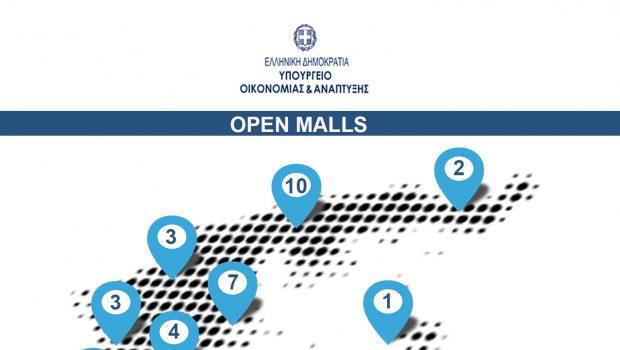 Εγκρίθηκαν τα «Ανοικτά Κέντρα Εμπορίου»  Αγίου Νικολάου και Ιεράπετρας