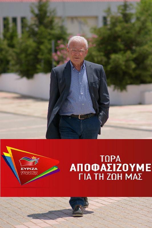 Ευχαριστήριο μήνυμα του Βουλευτή Λασιθίου του ΣΥΡΙΖΑ Μανόλη Θραψανιώτη