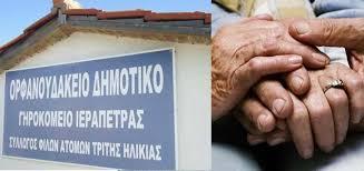 Ερώτηση του Μανόλη Θραψανιώτη  για το κλείσιμο του Γηροκομείου Ιεράπετρας
